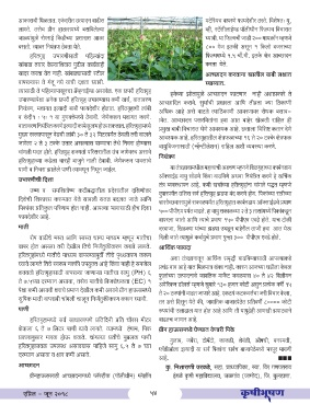 Page 54 - Krushibhushan Magazine